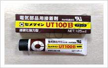 CEMEDINE UT100B粘接胶 高强度