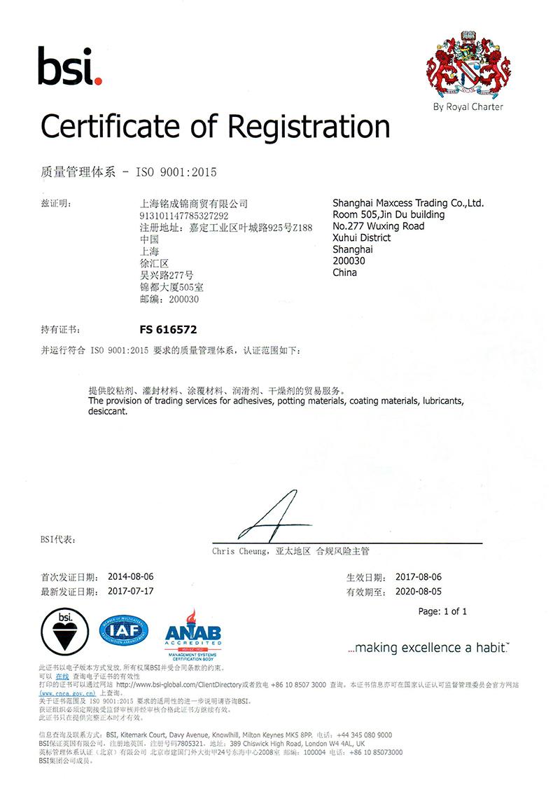 ISO 9001 证书